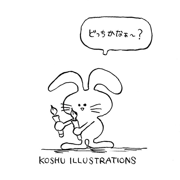 ウサギ イラストレーターコウシュウマサル
